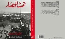 """""""تحت الحصار"""": كتاب جديد لمؤسسة الدراسات الفلسطينية"""