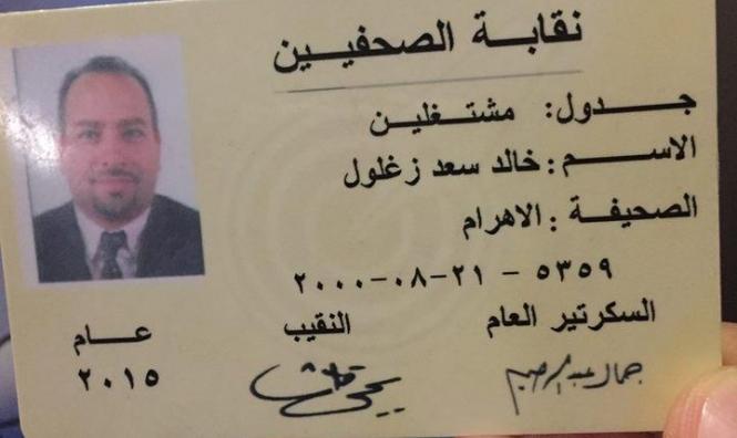طردُ صحافي مصري من عمله بعد زيارته الكنيست
