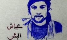 """الجزائر: وفاة """"عياش"""" بعد 6 أيام داخل البئر"""
