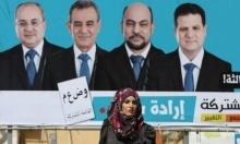 نواب المشتركة يؤكدون ضرورة خوض الانتخابات موحدين