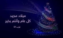 ميلاد مجيد... كل عام وشعبنا وأمتنا بخير