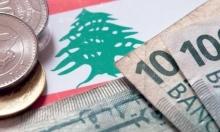 الاقتصاد اللبناني: انهيار مُقبِل تشقّ طريقه الأزمات السّياسيّة