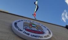 الإمارات تعيد فتح سفارتها في دمشق