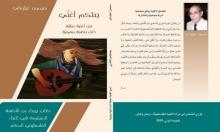 """""""جئتكم أغنّي"""": دراسة في الأغنية المحلية لسيمون عيلوطي"""