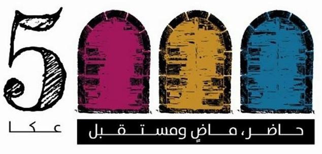 """""""مجموعة 5000"""" تفتتح """"سينما المرسم"""" في عكا"""