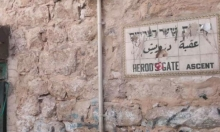 السلطة الفلسطينية تعتزم تسليم أميركا مسرب عقارات للمستوطنين