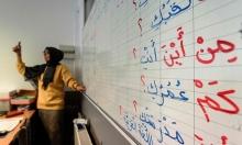 اللغة العربية في فرنسا... مصدر قلق للسلطات