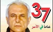 الأسير كريم يونس يدخل عامه الـ37 في السجون الإسرائيلية