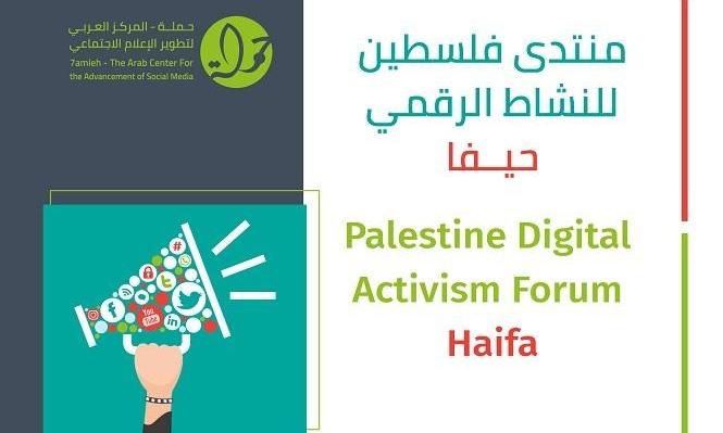 """فعاليات """"منتدى فلسطين للنّشاط الرقمي"""" في حيفا"""