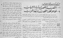محمود تيمور بك يتحدّث عن: القصّة المصريّة وأدباء الشباب...