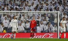 ريال مدريد يسقط بمعقله أمام سوسييداد