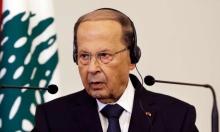 """عون يحذر من التهديدات الإسرائيلية و""""صفقة القرن"""""""