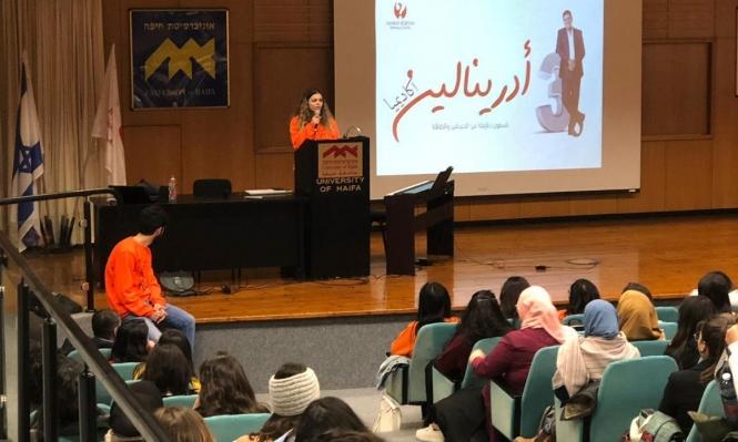 """أشرف قرطام يقدّم """"أدرينالين"""" بجامعة حيفا"""