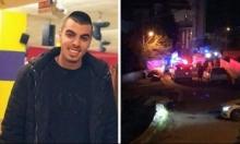 بلدية أم الفحم: مقتل ساهر محاميد جريمة شاهدة على تقصير الشرطة