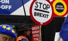 """البرلمان الأوروبي للبريطانيين: """"بريكست"""" يضعفنا جميعا"""