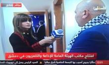 """افتتاح مقر """"تلفزيون فلسطين"""" بدمشق في ظل حصار الفلسطينيين"""