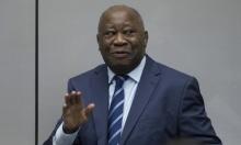 تبرئة رئيس ساحل العاج السابق من جرائم ضد الإنسانية
