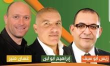 القائمة العربية بالرملة: لم نفوّض أحدا كمندوب عنا بالقائمة المشتركة