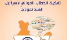 """""""تفكيك الخطاب الموالي لإسرائيل: الهند نموذجا""""... جديدُ مركز الزيتونة للدراسات"""