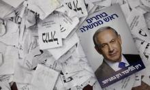 استطلاع: مع اقتراب الانتخابات.. الليكود يعزز قوته