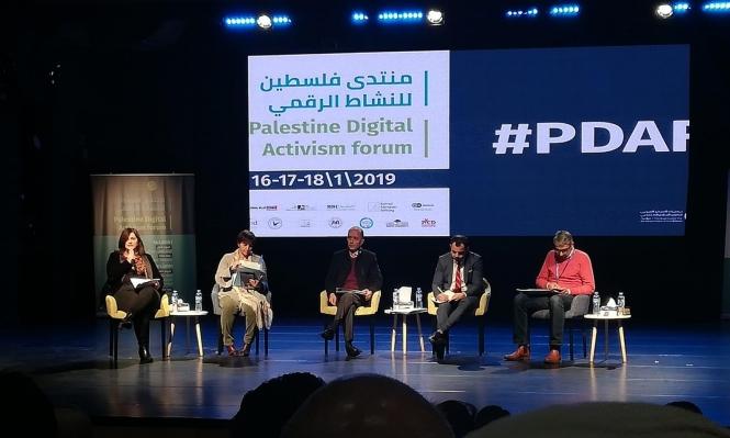 أبو رحمون: إسرائيل تحتل الحيز الرقمي الفلسطيني كما تحتل الأرض