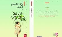 إطلاق رواية أجنحة لرؤى الشيش | رام الله