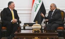 بومبيو لعبد المهدي: أميركا لن تتدخل إذا قصفت إسرائيل العراق