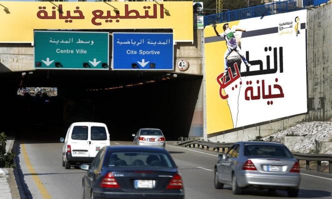 حملة تطالب قمة بيروت بوقف التطبيع العربي مع إسرائيل