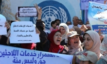 """رفض فلسطيني لقرار الاحتلال غلق مدارس """"الأونروا"""" بالقدس"""