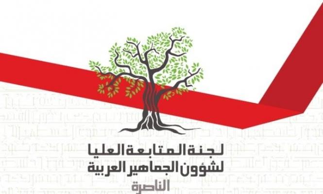 """المتابعة: يوم التضامن العالمي مع الجماهير العربية في مركزه """"قانون القومية"""""""