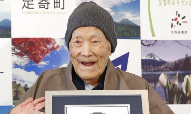 اليابان: وفاةُ أكبر معمر في العالم عن 113 عامًا