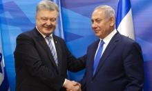اتفاقية تجارة حرة بين إسرائيل وأوكرانيا