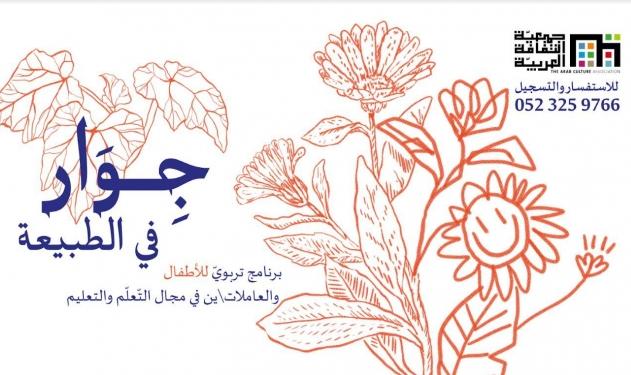 """جمعية الثقافة: """"جوار في الطبيعة"""" للأطفال والعاملات/ين بمجال التعليم"""