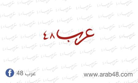 العرب وهزيمة الهزيمة
