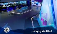 """""""التلفزيون العربي"""" يحتفي بالذكرى الرابعة لانطلاقته"""