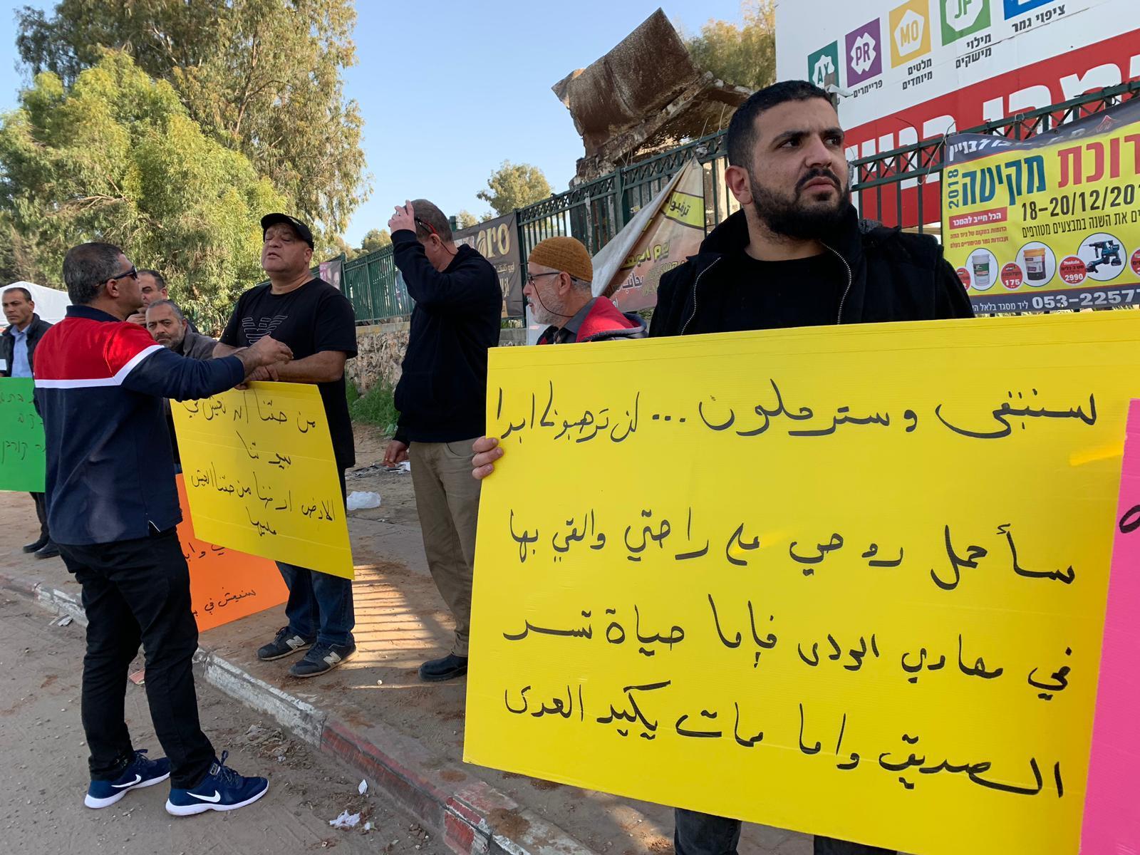 قلنسوة: العشرات يحتجون على سياسة الهدم
