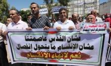 """فصائل بمنظمة التحرير ترفض المشاركة بحكومة """"فتح"""" القادمة"""