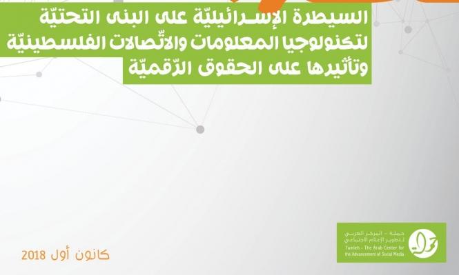 """""""اتصال متقطع"""": تقرير جديد لـ""""مركز حملة"""" حول الاحتلال الرقمي الإسرائيلي"""