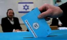 الغالبية العظمى بالقدس تصوت لأحزاب اليمين والحريديين