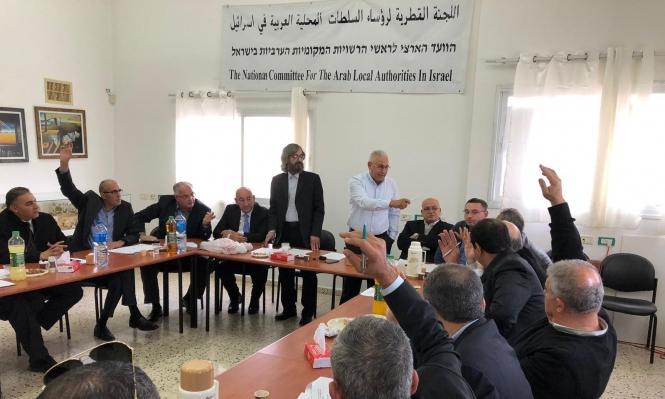انتخاب سكرتارية اللجنة القطرية لرؤساء السلطات المحلية العربية
