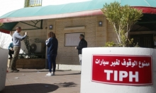 مطالبة دولية بحماية الفلسطينيين بالخليل بعد إخراج TIPH