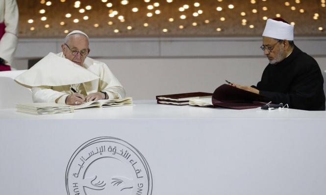 الفاتيكان والأزهر يوقعان وثيقة الأخوة الإنسانية لمحاربة التطرف