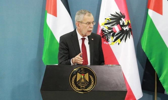 الرئيس النمساوي من رام الله: نرفض الاعتراف بالقدس عاصمة لإسرائيل ونقل السفارة