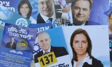 نتائج أولية لانتخابات الليكود: كاتس وإدلشتاين وساعار في المواقع الأولى