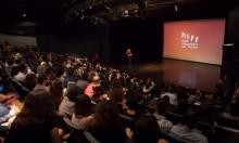 مهرجان حيفا المستقلّ للأفلام | حيفا