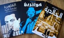 حيفا ولأول مرة: إطلاق روايات وكتب مرسومة للكبار باللغة العربيّة