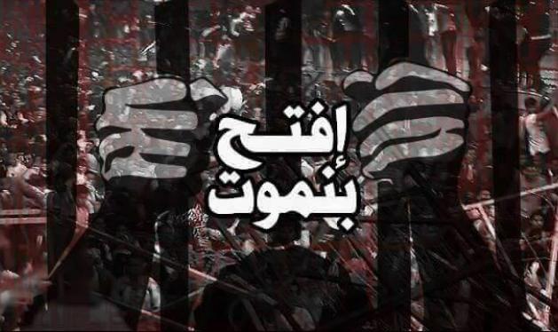 #نبض_الشبكة: المصريون يذكرون بقرع جدران الخزان #افتح_بنموت