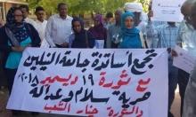 الأمن السوداني يعتقل عددا من أساتذة الجامعات والإعلاميين