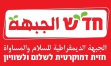 الجبهة: اتفاق مبدئي على التحالف مع الحزب الديمقراطي العربي