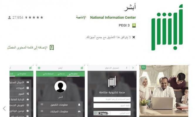 """""""أبشر"""" توظيف التكنولوجيا لتطبيق نظام الولاية السعودي"""